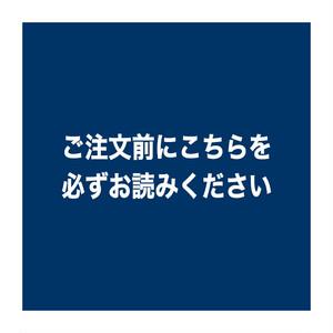 ■最初に必ずお読みください■