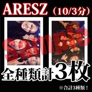 【チェキ・全種類計3枚】ARESZ(10/3分)