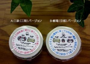 叡山電車×風の駅×三陸鉄道マスキングテープ1(3個セット)水玉と山