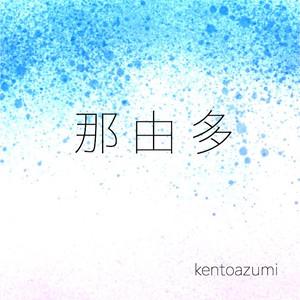 kentoazumi 8th ボーカロイドシングル 那由多 feat. IA(WAV/Hi-Res)