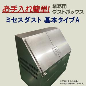 お手入れかんたん 業務用ダストボックス「ミセスダスト 基本タイプA」 機能と材質にこだわった特別仕様のゴミ箱!病院・福祉施設・マンションなどにぴったり