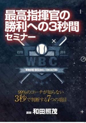 Vol.1 【DVD】<最高指揮官の3秒間>勝てる野球チームを作るセミナー