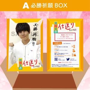 梶裕貴の仕送りFANDA CARD(ファンダカード)
