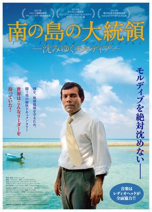『南の島の大統領-沈みゆくモルディブ-』B2ポスター