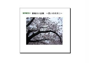春風の小品集~想いのままに~WAVファイルダウンロード版 中北利男
