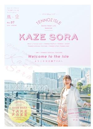 KAZESORA〜風空〜 no.7