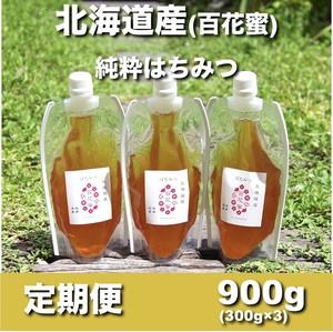 【定期便】国産 はちみつ◇北海道 百花蜜◇900g 生蜂蜜/国産蜂蜜