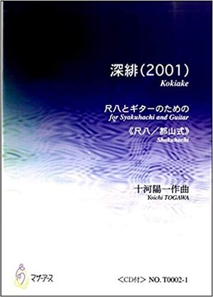 T0002 Kokiake(Shakuhachi and Guitar/Y. TOGAWA /Full Score)