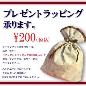 プレゼントラッピング¥200(税込)