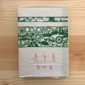 春鳥集(名著復刻全集) / 蒲原有明(著)