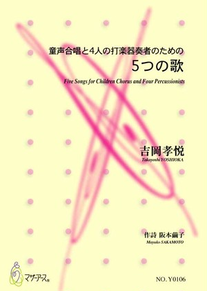 Y0106 Five Songs (Children Chorus and Four Percussionists /T. YOSHIOKA/Full Score)