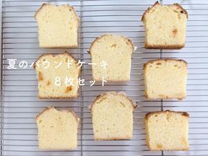 夏のパウンドケーキ 8枚セット