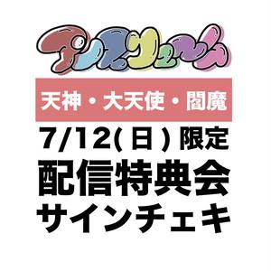 【天神・大天使・閻魔】7/12(日)限定チェキ2枚(サインあり1枚+サインなし1枚)