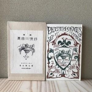 抒情小曲集(名著複刻全集) / 室生犀星(著)