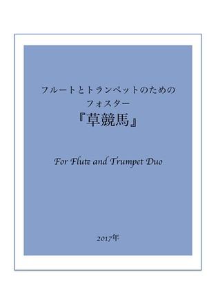 【楽譜】フルートとトランペットデュエット《草競馬》