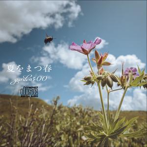 【CD,DVDセット】夏をまつ春