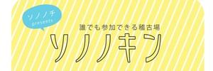 【会場にお越しの方はこちら】11月27日のソノノチ基礎鍛錬ワークショップ「ソノノキン」