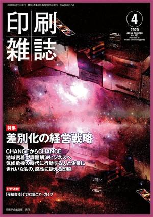 『印刷雑誌』2020年4月号