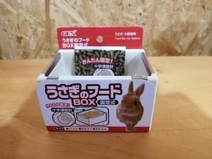 GEX うさぎのフードBOX