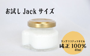 キングココナッツオイル 純正100% お試しJackサイズ