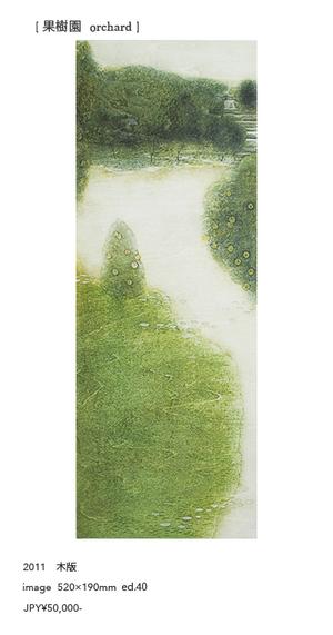 岩切裕子「果樹園」 IWAKIRI Yuko'orchard' /woodblock print
