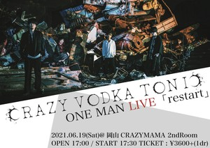 【SOLD OUT】Ticket  6/19(土)岡山CRAZYMAMA 2nd Room