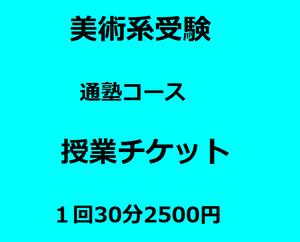 受験生チケット(通塾)2~4時間(5/6まで休業中です)