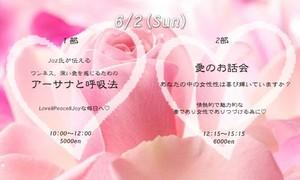 2019.6.2  愛のお茶会@愛知県豊田市