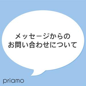 【メッセージからのお問い合わせについて】