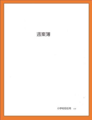 A4版 小学校担任用週案簿(カバーなし)