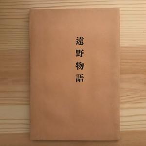 遠野物語(名著復刻全集) / 柳田国男(著)