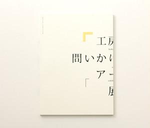 【展覧会作品集】工房集 問いかけるアート展