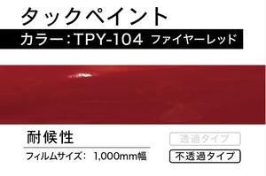 タックペイント TPY-104  ファイヤーレッド【1m】