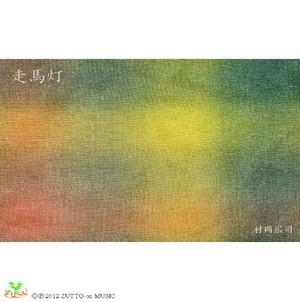 【CD】走馬灯 / 村岡広司