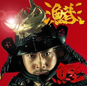 2nd マキシシングル 『鰹』