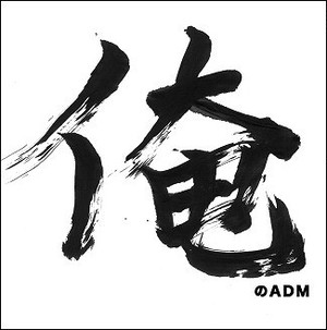 【CD】EMERGENCY『俺のADM』