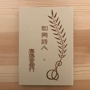 即興詩人(秀選名著復刻全集) / アンデルセン(著)森鴎外(訳)