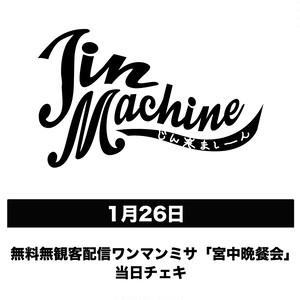 【Jin-Machine】1/26「宮中晩餐会」当日チェキ