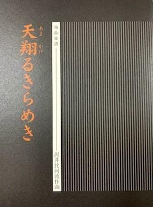 SS30i94 Amakakerukirameki(Koto, 17, Shakuhachi/H.SAWAI/Score)