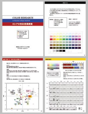 ロシアの色彩意識調査レポート