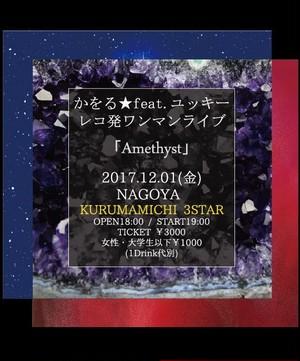 12/1(金)「Amethyst」名古屋チケット