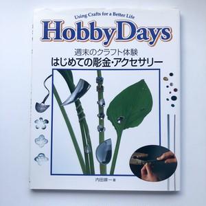 Hobby Days 週末のクラフト体験 はじめての彫金・アクセサリー