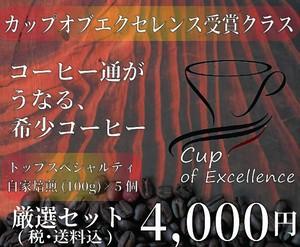 【季節の厳選トップスペシャルティ珈琲セット】 おすすめの美味しい珈琲豆 100g×5種類