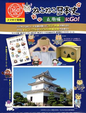 ねこねこ日本史丸亀城にGo!