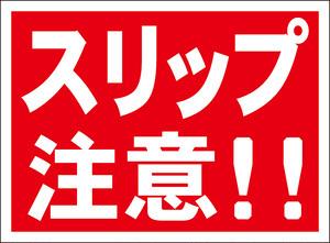 シンプル看板「スリップ注意!!」屋外可・送料無料