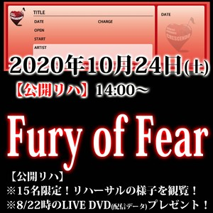 【公開リハ観覧】10/24(土) 【リハ】Fury of Fear