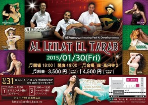 Al Leilat el Tarab ノーマルシート(自由席) 1/30 座・高円寺2