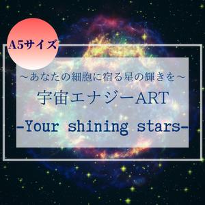 【A5サイズ】宇宙エナジーART(オーダーART)