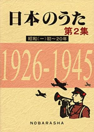 日本のうた第2集(昭和初~20年)