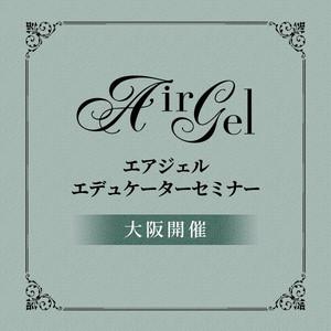 【大阪|2/24-25】エアジェルエデュケーターセミナー